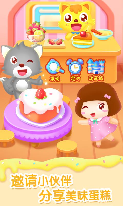 猫小帅做蛋糕截图