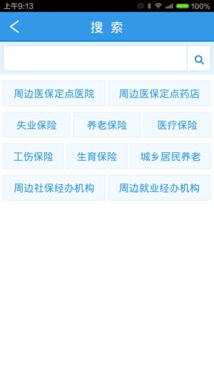 龙江人社截图