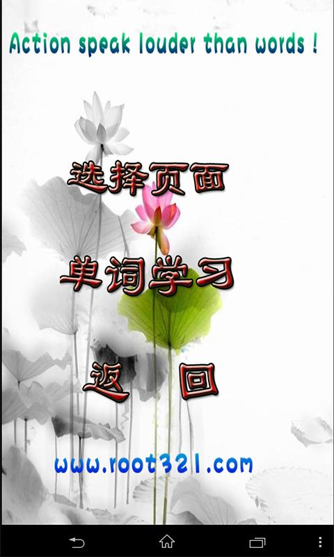 点读冀教版三_上