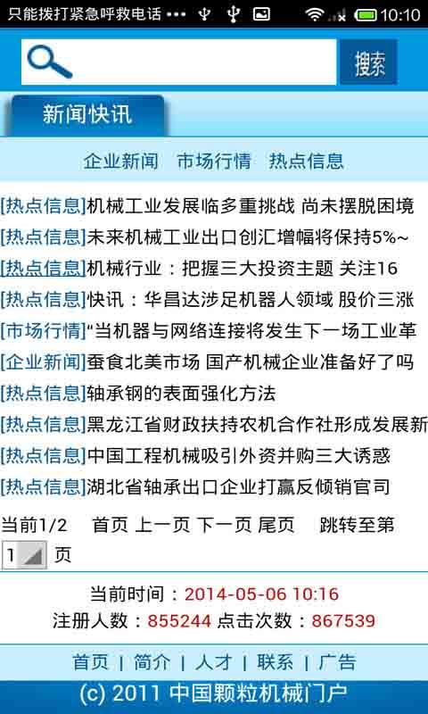 中国颗粒机械门户截图