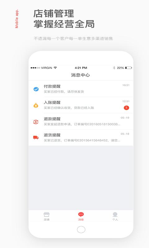 盈店通B2C版