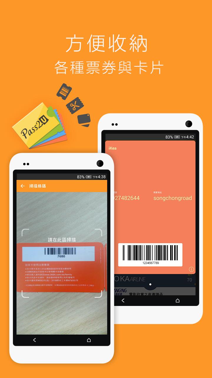 Pass2U钱包截图