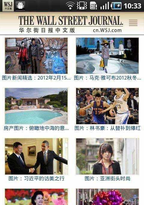 华尔街日报中文版