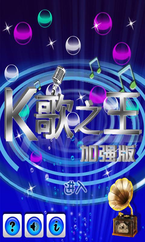 K歌之王加强版截图