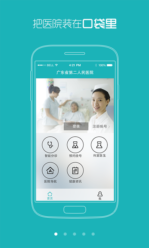 广东省二医院截图