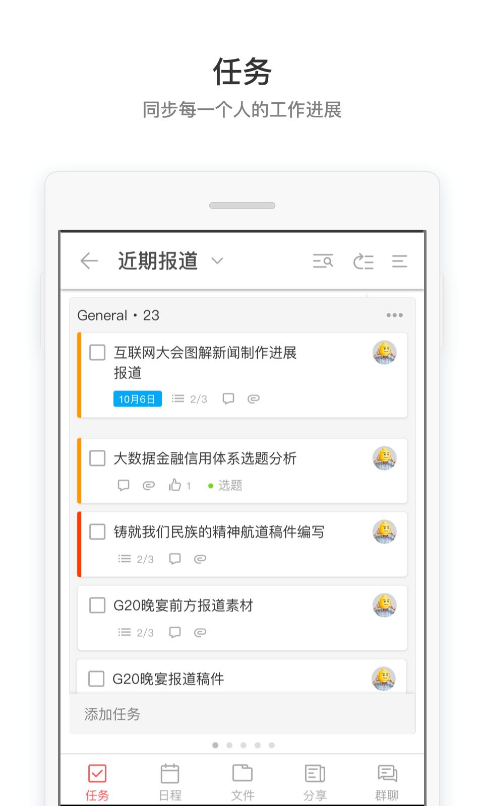采编联动平台截图