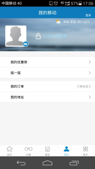 深圳移动营业厅截图