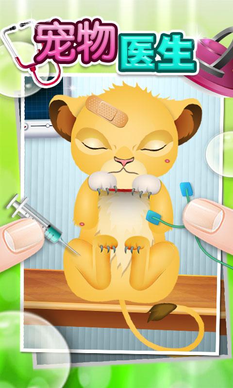 宠物宝宝兽医