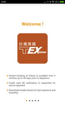 T-EX行动购票截图