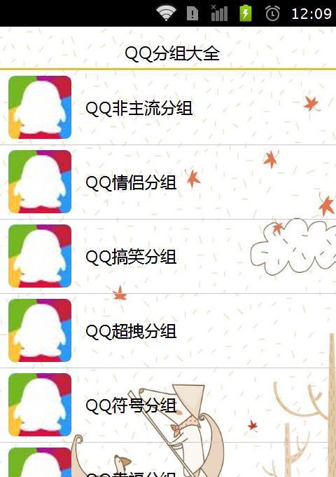 qq分組簡單唯美女生版-qq分組男生唯美簡短_qq分組簡單好看_qq分組圖片