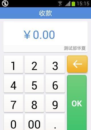 账账通华夏版