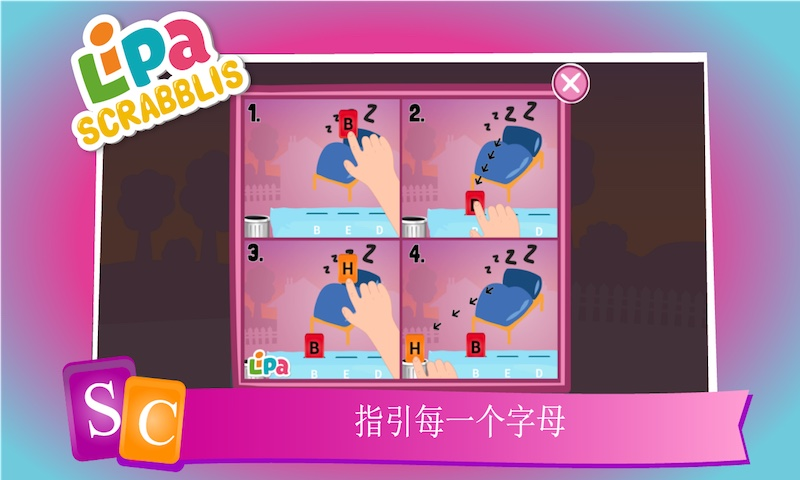 Lipa拼字游戏