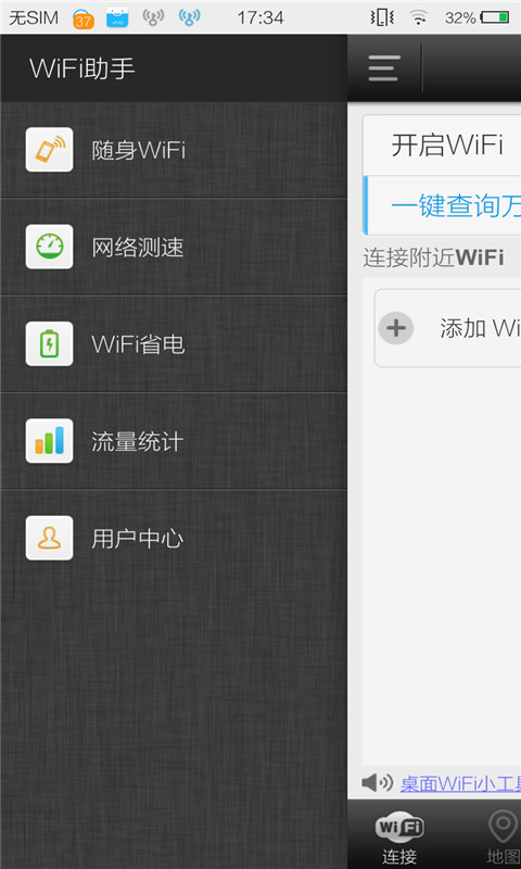 WiFi上网神器