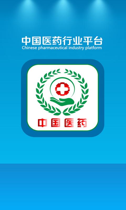 中国医药行业平台