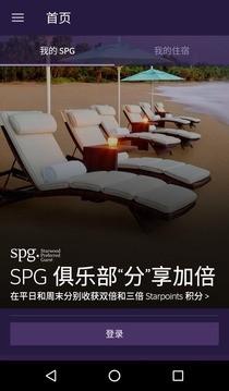 SPG俱乐部截图