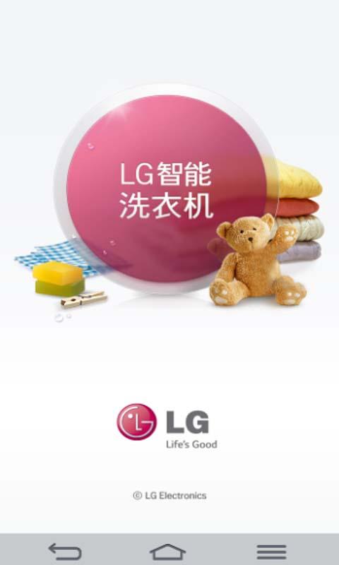LG智能洗衣机截图