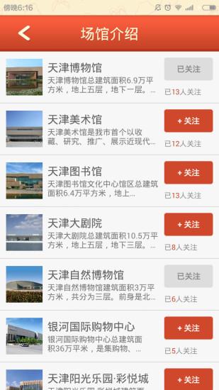 天津文化中心截图