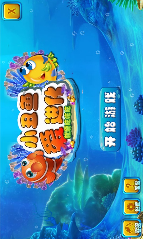 小丑鱼爱进化截图