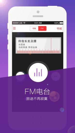 书城听书FM