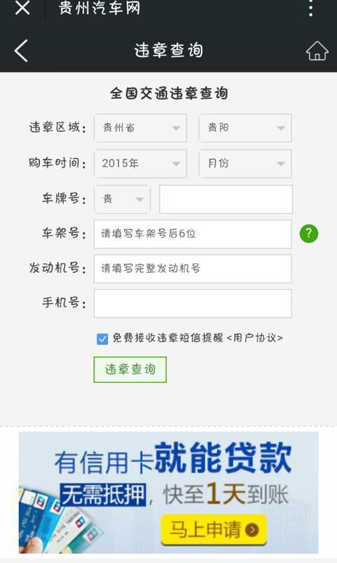 贵州汽车网