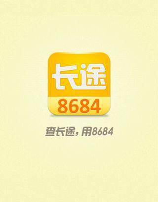 8684长途截图