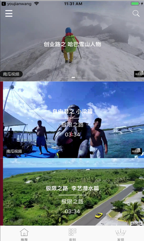 南瓜视频截图