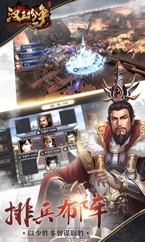 汉王纷争-策略变革者