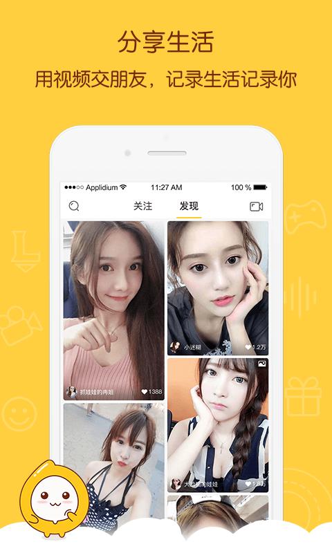 弹豆-视频社交同城约会