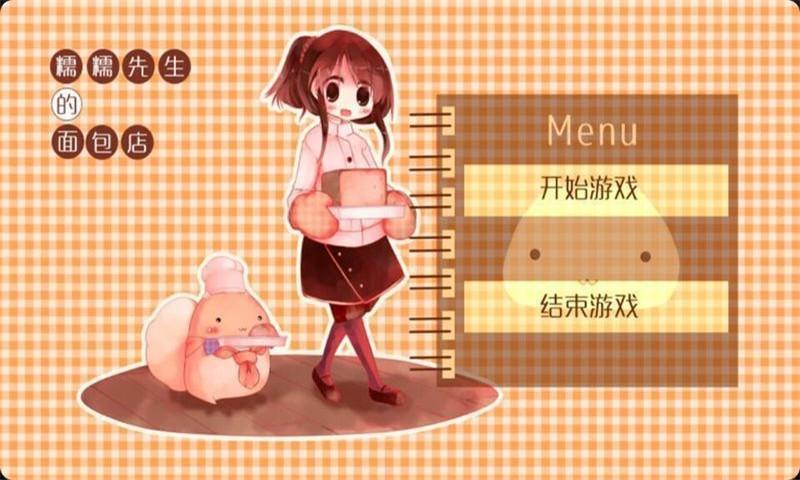糯米先生的面包店 汉化版