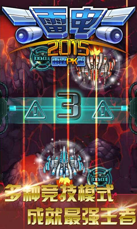 雷电2015雷霆PK版截图