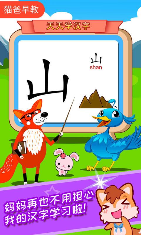 宝宝儿童学汉字截图