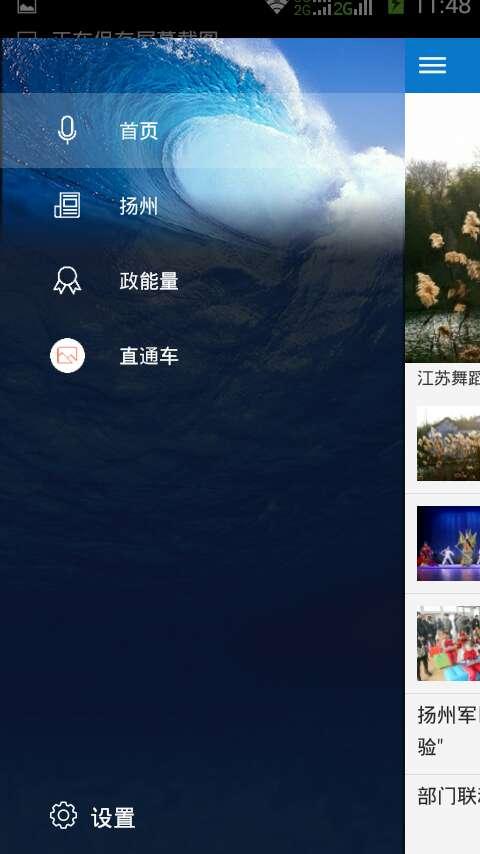 扬州发布截图