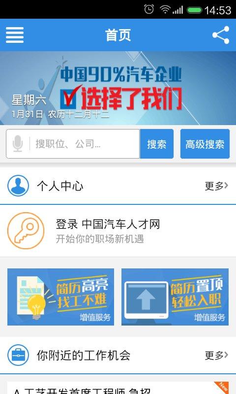 中国汽车人才网截图