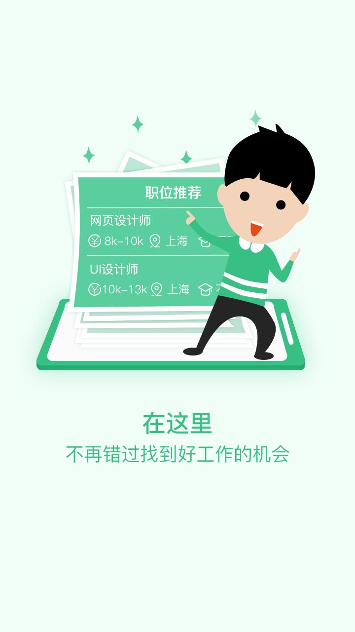 上海直聘截图