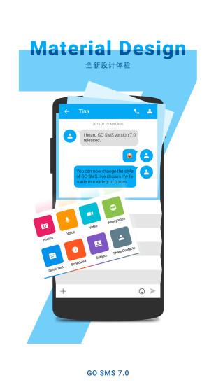 GO短信加强版截图