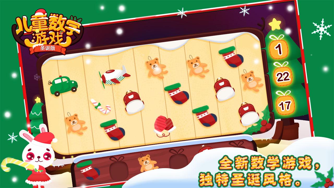 儿童数学游戏圣诞