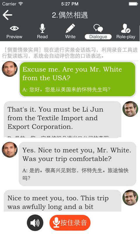 外贸英语口语截图