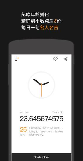 生命时钟:Life Clock截图