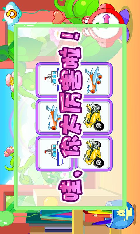 儿童游戏认交通工具