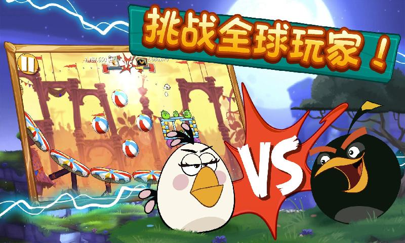 愤怒的小鸟2截图