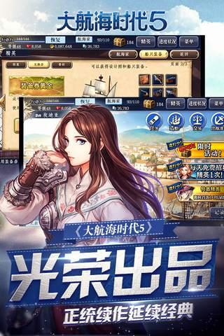 大航海时代5(全民航海)