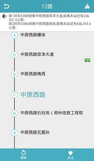 郑州交通出行