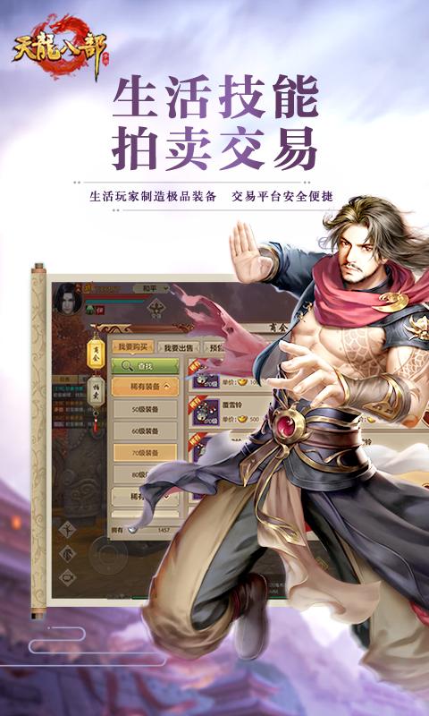 天龙八部手游(周年庆典)截图