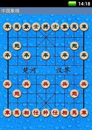中国象棋pad版下载_中国象棋v3.3图片