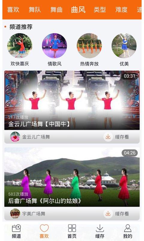 广场舞视频截图