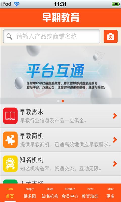 北京早期教育平台截图