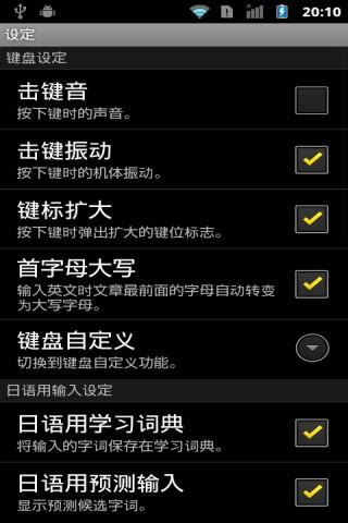 日语输入法截图