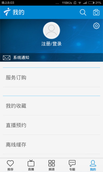 广东手机台截图
