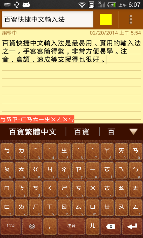 百资繁体中文输入法