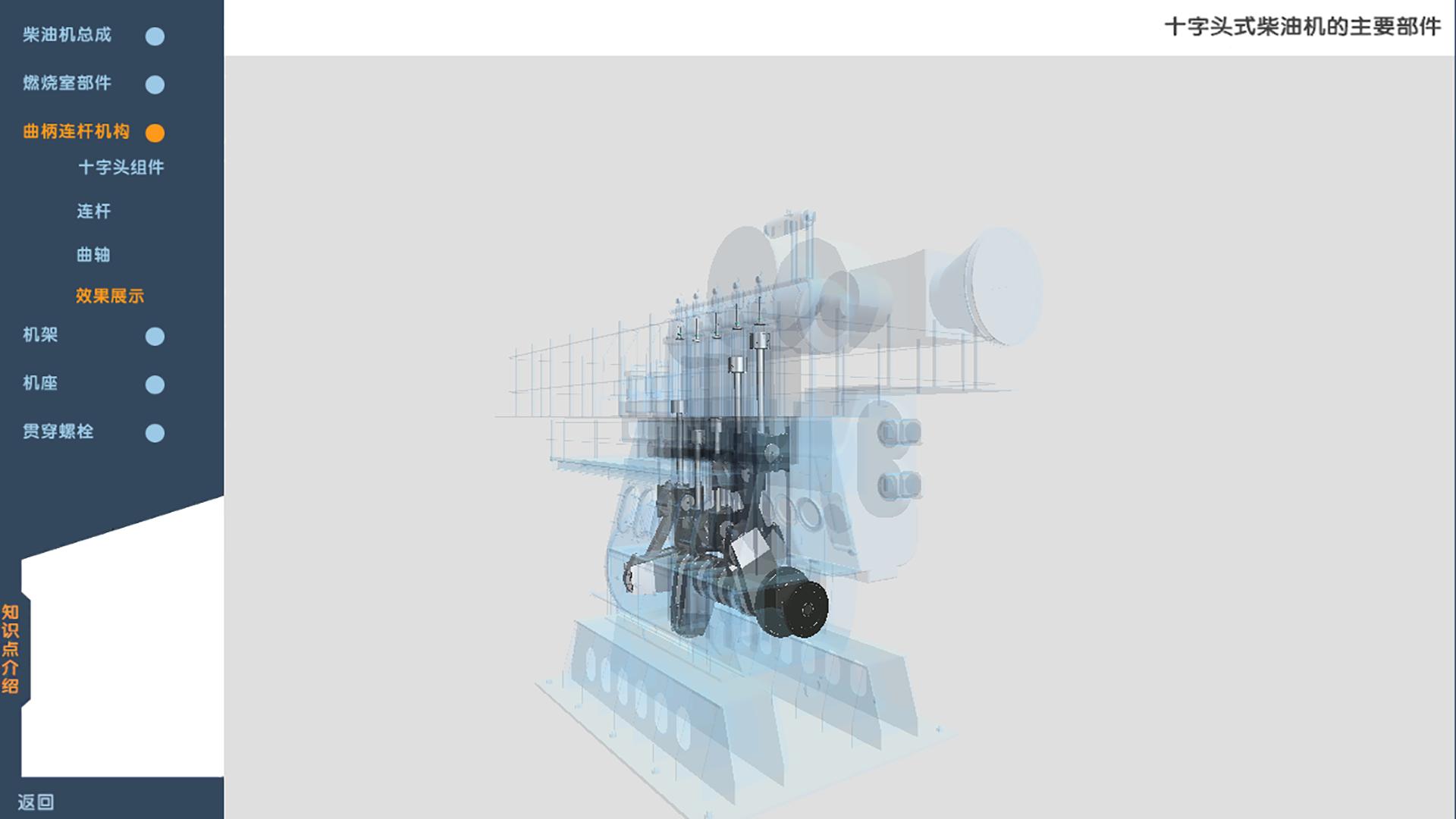 柴油机结构